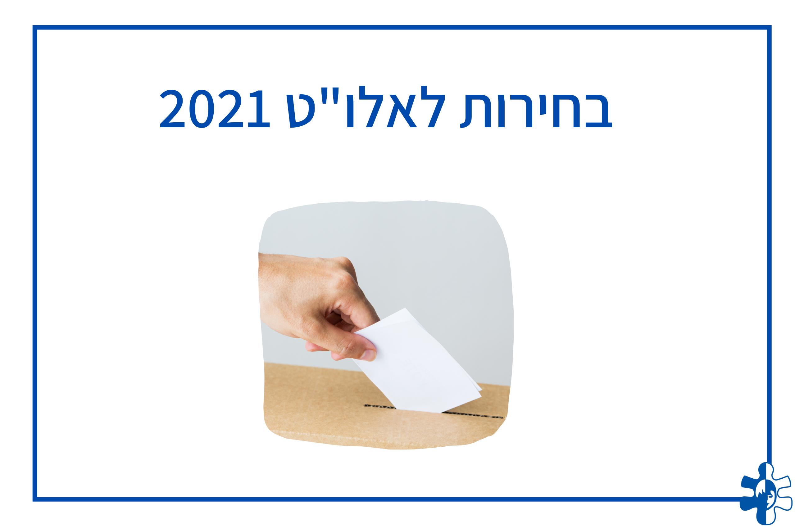 """בחירות לאלו""""ט 2021"""